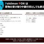 Pokémon PON 画像9