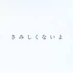 BLアニメ「ギヴン」キャラクターボイス入りPV第一弾_7