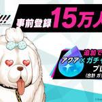 モバイルゲーム『ダンキラ!!!  』5/21に配信決定! サイン色紙プレゼントキャンペーンも実施 numan