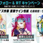 モバイルゲーム『ダンキラ!!!  』5/21に配信決定! サイン色紙プレゼントキャンペーンも実施 nunuman3