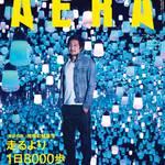 AERA 2.5次元 特集 画像