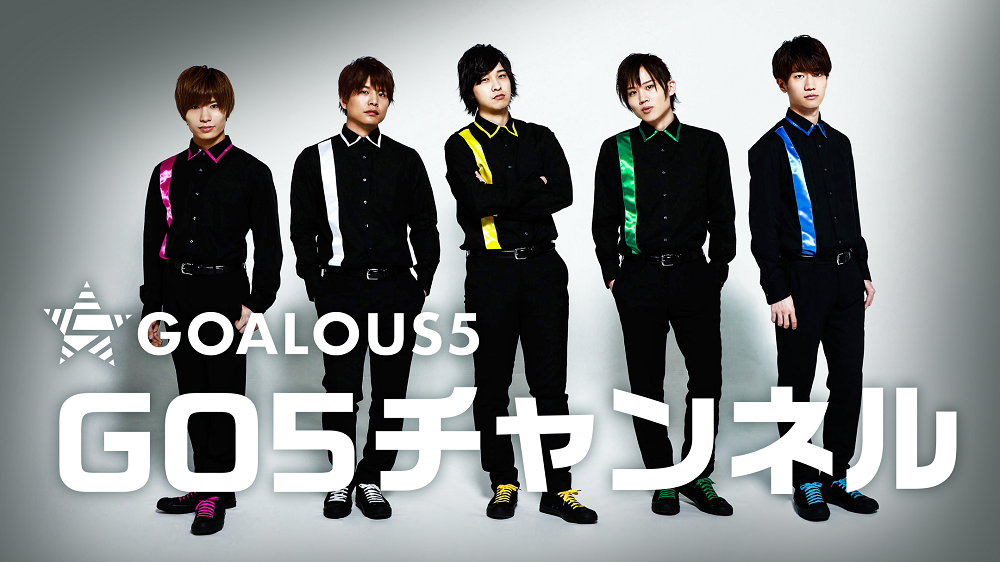 WEB番組「GOALOUS5 のGO5 チャンネル」