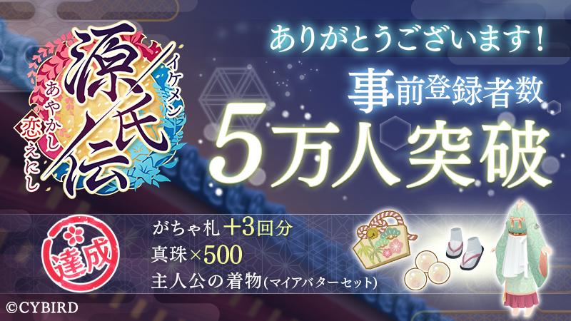 『イケメン源氏伝 あやかし恋えにし』事前登録が5万人を突破! マイアバターセットプレゼント確定! numan3