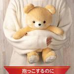 文豪ストレイドッグス My Dear Bear 画像