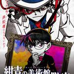 リアル脱出ゲーム×名探偵コナン「紺青の美術館からの脱出」 メインビジュアル 画像