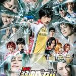 舞台『弱虫ペダル』千秋楽公演の独占生中継がニコニコ生放送決定! numan3