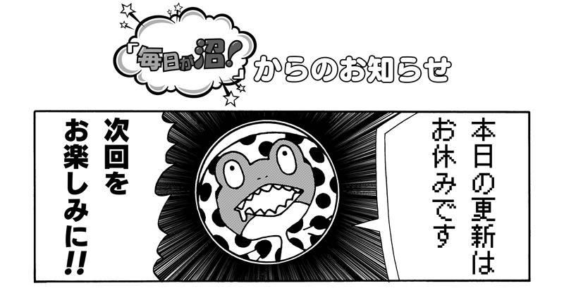 イケメン編集部員5人の日常コメディーマンガ『毎日が沼!』からのお知らせ numan2