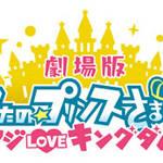 うたの☆プリンスさまっ♪ マジLOVEキングダム ロゴ 画像
