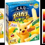 『ポケモン』×『ガリガリくん』7
