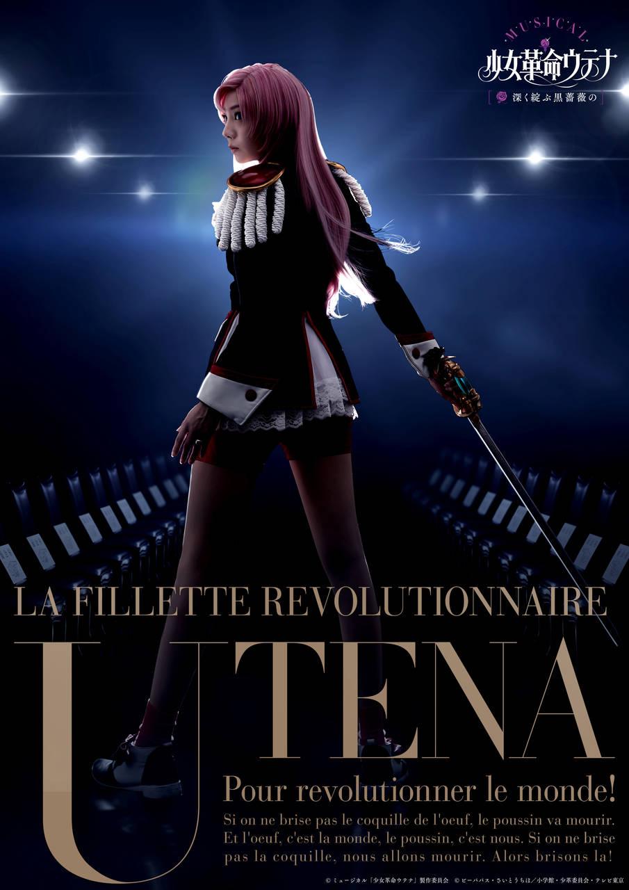 ミュージカル「少女革命ウテナ~深く綻ぶ黒薔薇の~」