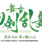 キービジュアル解禁! 舞台『刀剣乱舞』慈伝 日日の葉よ散るらむ  numan4