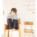 米原幸佑1st写真集『L~if~E』(CDつき)