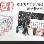 『幽☆遊☆白書』卓上アクリルカレンダー&着せ替えパーツ