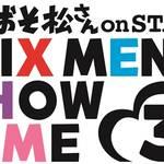 『おそ松さん on STAGE ~SIX MEN'S SHOW TIME 3~』 ロゴ画像