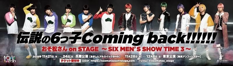 舞台『おそ松さん on STAGE ~SIX MEN'S SHOW TIME 3~』 広告画像1