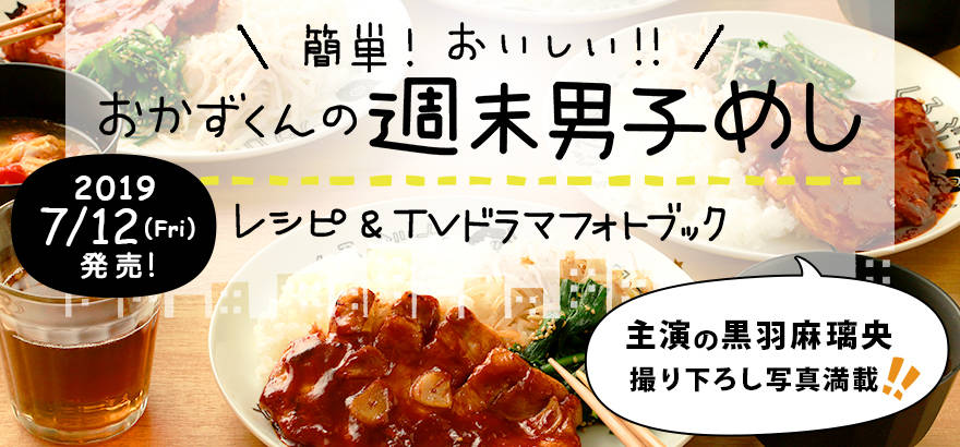 『週末男子めし 「広告会社、 男子寮のおかずくん」レシピ&TVドラマフォトブック』1