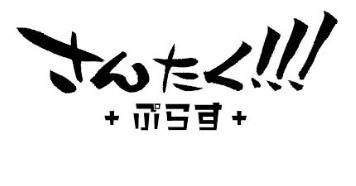 『さんたく!!! ぷらす』ロゴ