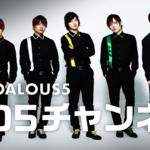 『GOALOUS5のGO5チャンネル』2