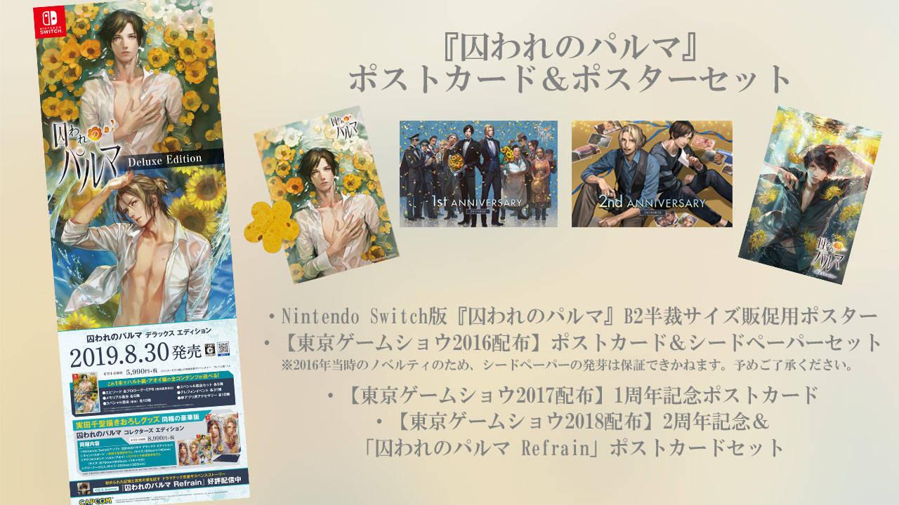 梅原裕一郎出演! 『囚われのパルマ』Nintendo Switch版発売決定記念ニコニコ生放送!