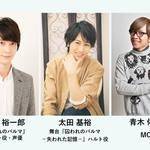 梅原裕一郎出演! 『囚われのパルマ』Nintendo Switch版発売決定記念ニコニコ生放送! numan17