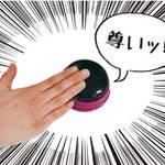 """本能のままに""""推せる""""「尊いボタン」を連打ッ! 画像3"""
