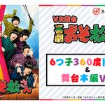 喜劇『おそ松さん』6つ子360度トーク&舞台本編VR1