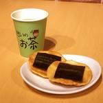 憩いのお茶(緑茶と海苔せんべい2枚のセット)  600円