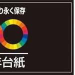 『名探偵コナン 紺青の拳』 メモリアルアルバム 画像13