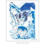 『名探偵コナン 紺青の拳』 キャンバスボード 画像
