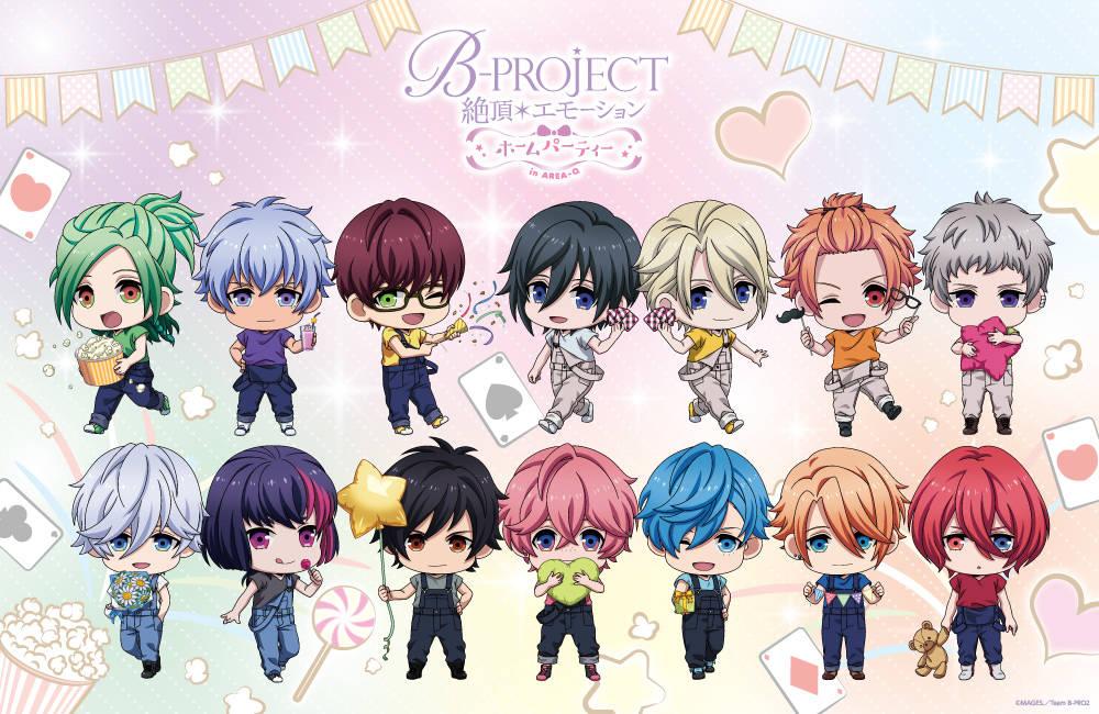 『B-PROJECT~絶頂*エモーション~ ホームパーティー』 ビジュアル 画像