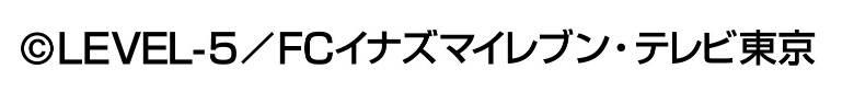 『イナズマイレブン』2