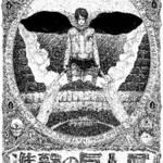 『進撃の巨人展FINAL』ポスター