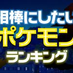 「相棒にしたいポケモン」ランキングを発表 画像