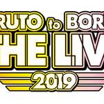 『NARUTO』『BORUTO』の声優やアーティストが大集結するスペシャルイベント『NARUTO to BORUTO THE LIVE 2019』 画像