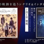 『舞台 文豪ストレイドッグス』シナリオ&インタビュー集が2カ月連続で発売! 画像