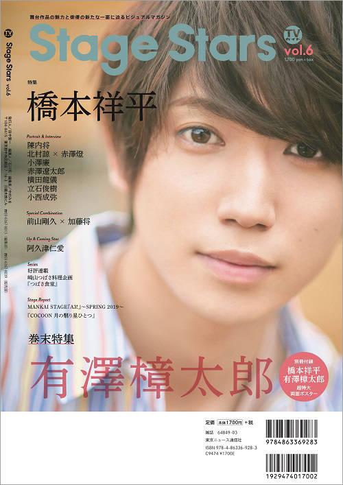 「TVガイド Stage Stars vol.6」有澤樟太郎