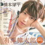 「TVガイド Stage Stars vol.6 アニメイト限定版」2