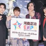 『河森正治EXPO』西川貴教、寺島拓篤、梶裕貴、河森正治がオープニングセッションに登壇
