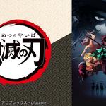 テレビアニメ『鬼滅の刃』#1~10振り返り一挙放送