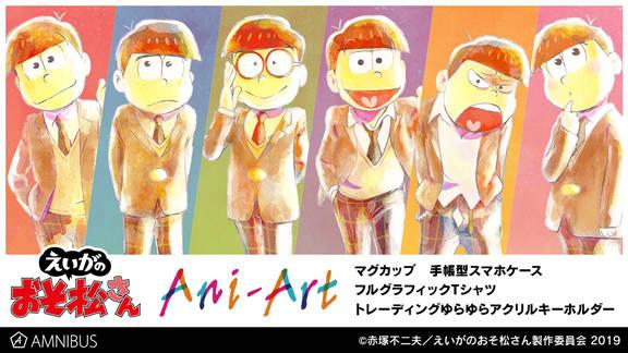 『えいがのおそ松さん』優しい色合いのフルグラフィックTシャツ、スマホケースなどの新作グッズの受注開始!
