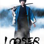 主演は崎山つばさ!舞台『LOOSER〜失い続けてしまうアルバム〜』 画像