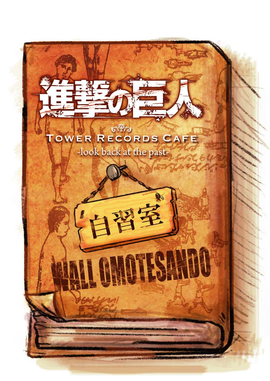 「進撃の巨人×TOWER RECORDS CAFE 自習室 -look at the past-」メインビジュアル