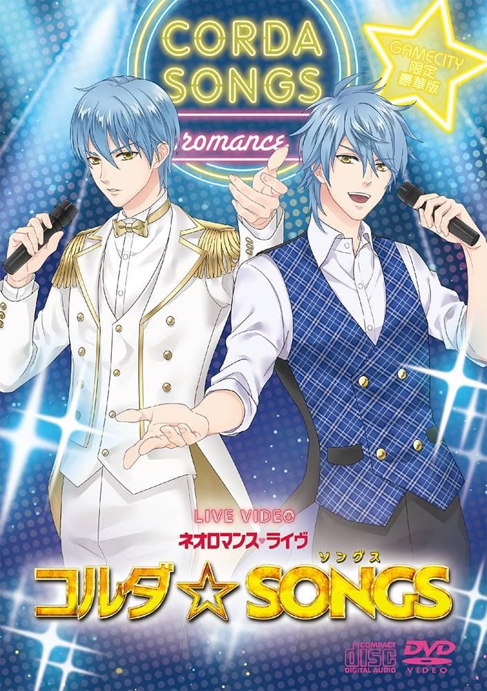 『ネオロマンス♥ライヴ コルダ☆SONGS』DVD発売!2
