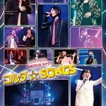 『ネオロマンス♥ライヴ コルダ☆SONGS』DVD発売!3