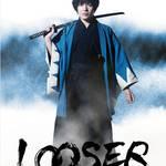 崎山つばさ主演舞台『LOOSER〜失い続けてしまうアルバム〜』稽古場レポート 画像