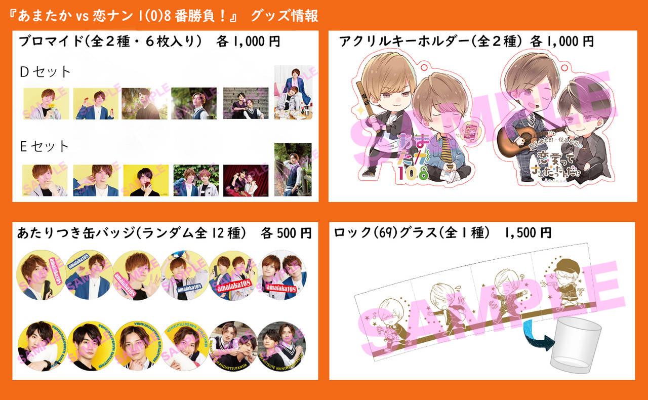 『あまたか vs 恋ナン 1(0)8番勝負!』1