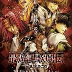 『最遊記歌劇伝-Darkness-』