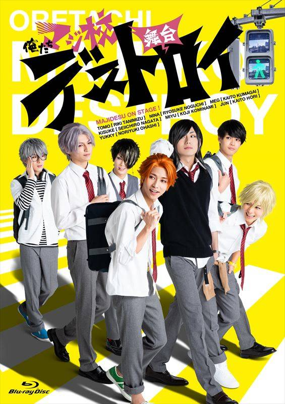 マジ校デストロイBlu-Ray&DVD