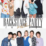 「ツキステ。」「BACKSTAGE PARTY 2018」画像を大公開!! numan7