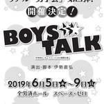 『BOYS★TALK』チラシ